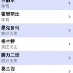 Britannica Chinese Concise Encyclopedia 2011 for iOS